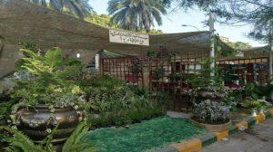 Gartenbau-Ausstellung, Photo: SANA